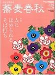 蕎麦春秋vol.29・2014年春号