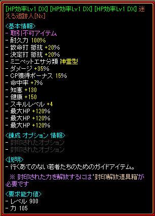 THPDX追跡Nx.jpg