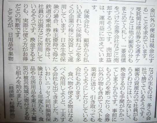 P1130936(株主優待2).jpg