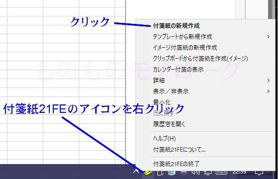 付箋紙21FEの詳細情報 : Vector ソフトを探す!