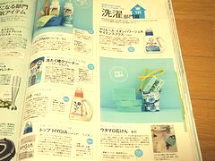 LEEハピ家事大賞2013 洗濯部門の発表!