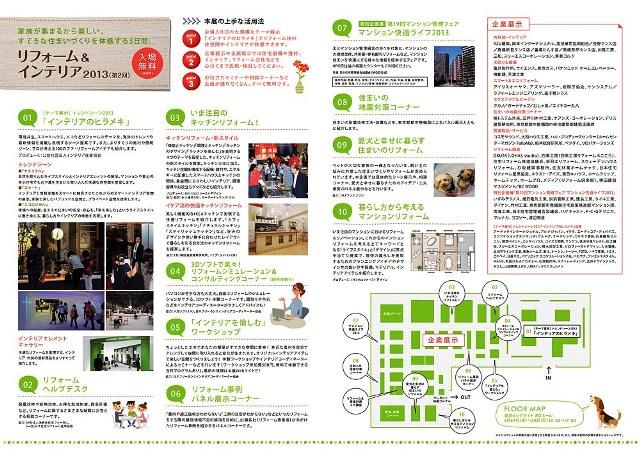 日経リフィーム&インテリア02.jpg