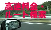 高速料金・ルート検索(166).jpg