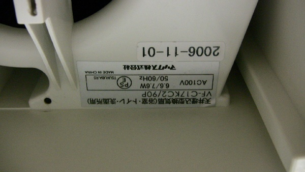 マックス株式会社の天井埋込型換気扇(浴室・トイレ・洗面所用)VF-C17KC2/90P