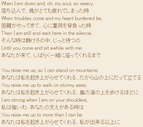 アップ ミー 和訳 レイズ ユー