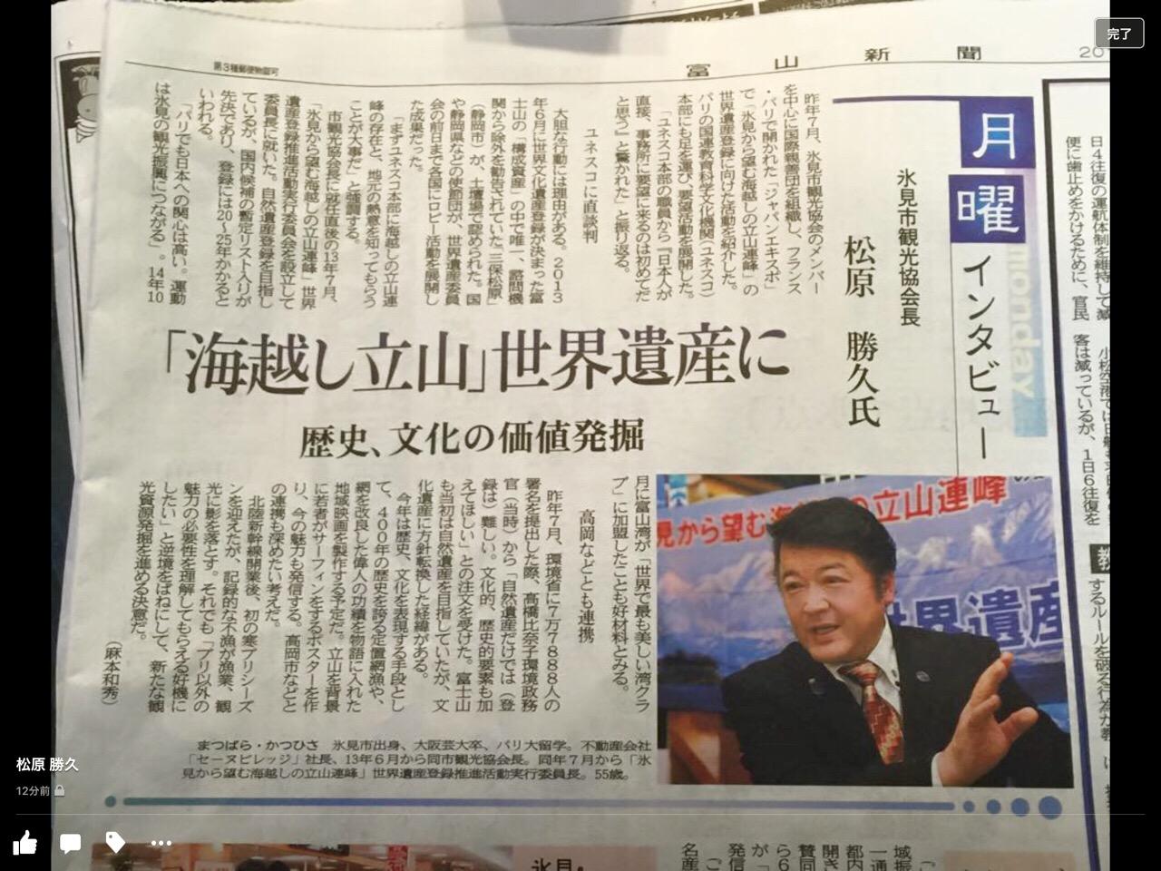 松原勝久  新聞取材記事