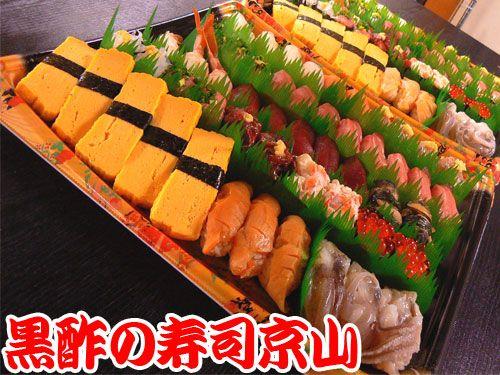 港区麻布十番に美味しいお寿司を出前します