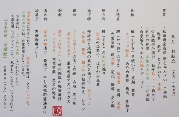 退職祝い 8名様 .jpg