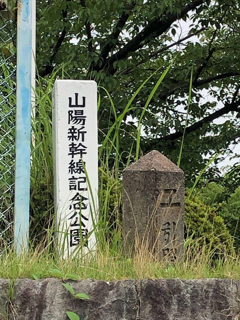 トンネル 事故 芦原