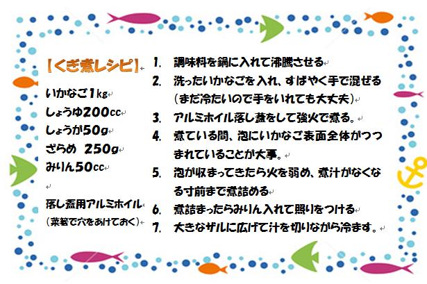 くぎ煮レシピ.png