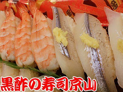 中央区 日本橋堀留町に宅配したお寿司です