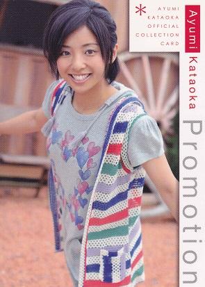 2009 片岡安祐美セット Promotion PR5-5.jpg