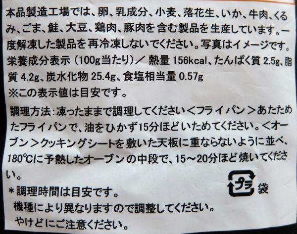 コストコ レポ ブログ Half BabyPotatoes 円 CITE GOURMANDE ハーフベビーポテト ロティサリー