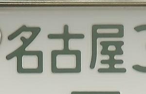 ナンバー4.JPG