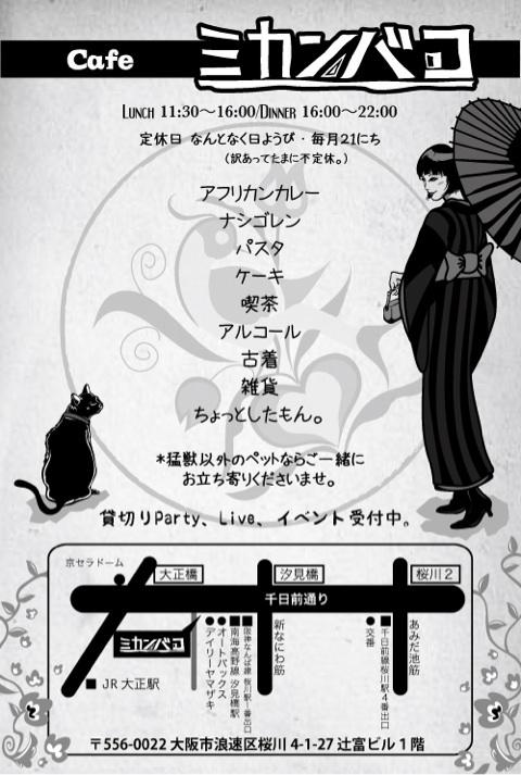 mikanbako flyer.jpg