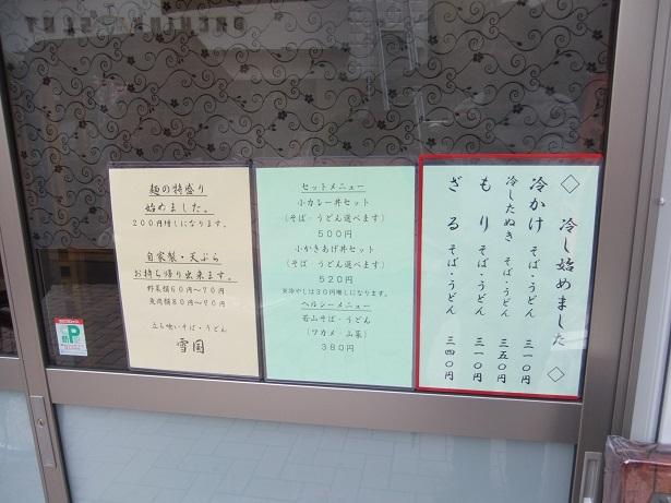 梅島1丁目・雪国の店頭