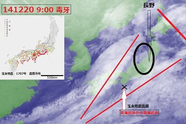141220毒牙長野宝永地震.jpg