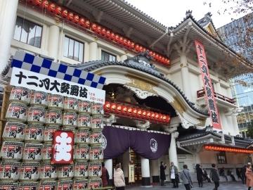 20141207今年最後の歌舞伎座
