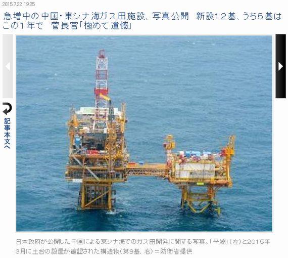 急増中の中国・東シナ海ガス田施設