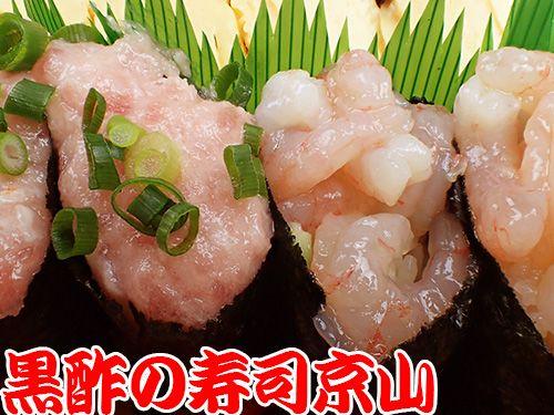 渋谷区代々木神園町に美味しいお寿司を宅配します!