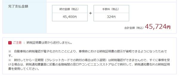 完了支払金額 納付金額(税込)45400円+手数料(税込)324円