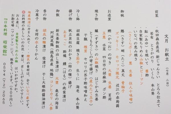 ご法事17名様 お子様2名様 24名様 お子様3名様 (600x400).jpg