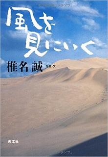 『風を見にいく』3