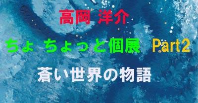 タイトルのコピー.jpg