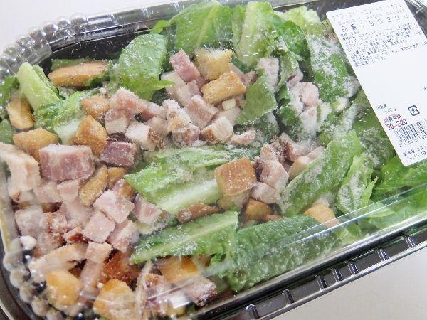 コストコ デリ  ベーコンシーザーサラダ 998円