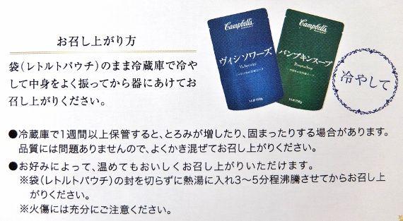 コストコ ヴィシソワーズ&パンプキン 1,358円也 Campbells キャンベル 冷たいスープ 北海道