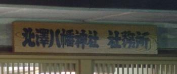 北沢八幡神社社務所.jpg