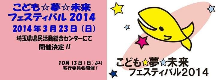 yumemirai2014.jpg