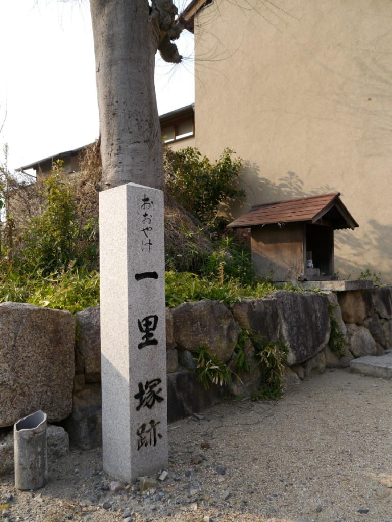P1060657(一里塚跡).jpg