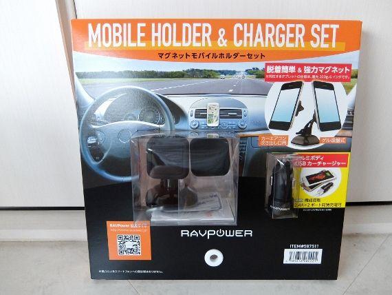 コストコ レポ ブログ モバイル ホルダーセット 3PC 1,238円 Ravpower カーチャージャー 車