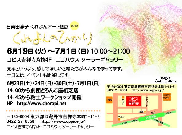 2012-6 日南田淳子 くれよんアート個展1