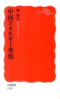『中国エネルギー事情』4