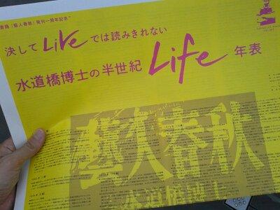 赤坂サカス博士年表2013年8月