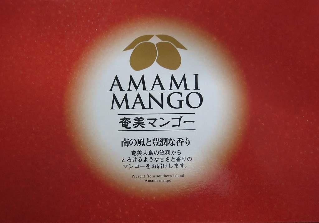 mango hako