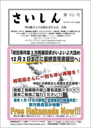 saishin52-blog.jpg