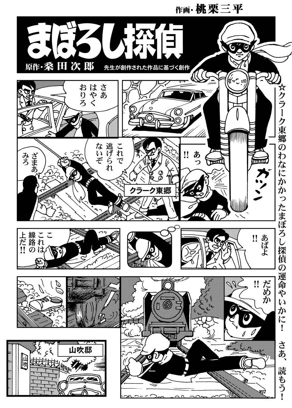 003-まぼろし探偵-001-m