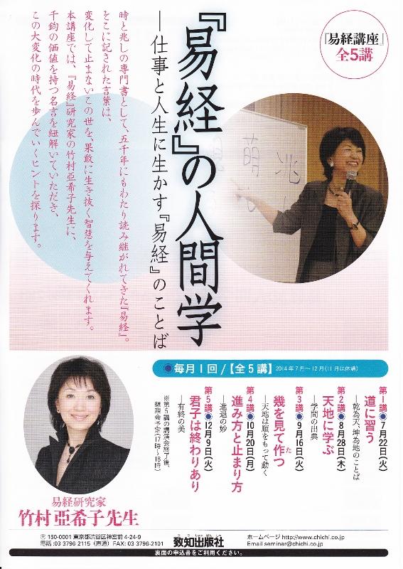 易経の人間学1 (567x800).jpg