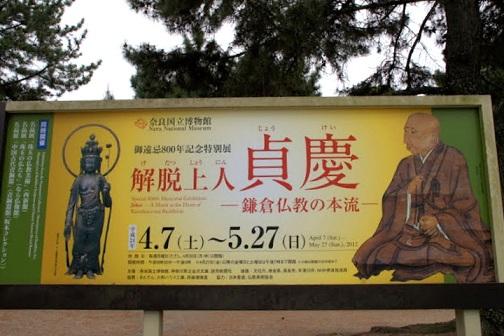 興福寺奏状