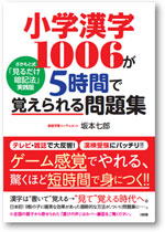 漢字問題集カバーS