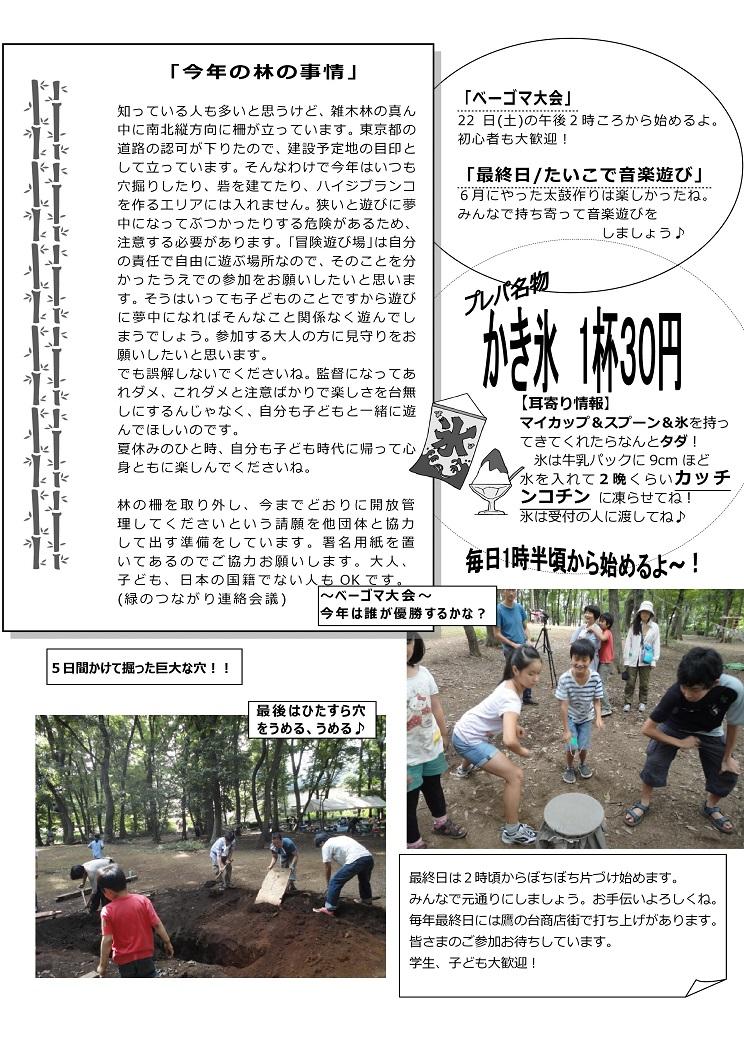 5プレパ(森で遊ぼう2015)-002.jpg