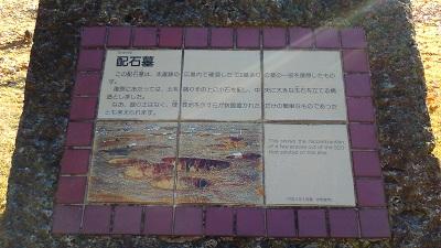 配石墓案内板