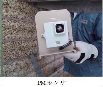 PMセンサ2.jpg