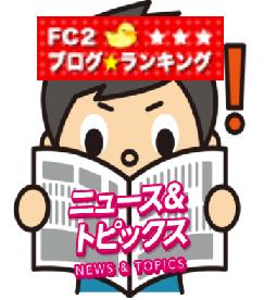 FC2ブログ【ニュース】の中の【政治・経済】