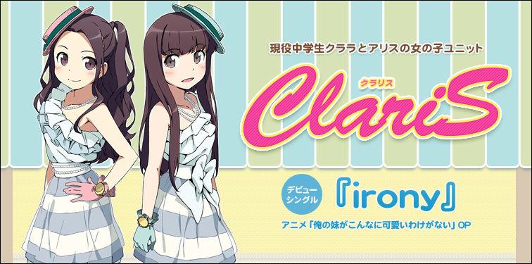 Claris.jpg