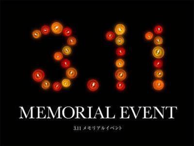 3・11メモリアルイベントロゴ