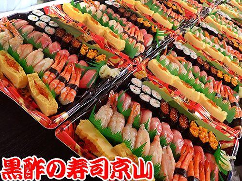 新宿区 早稲田鶴巻町 宅配寿司